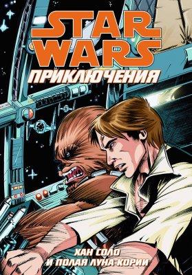 Серия комиксов Звездные Войны Приключения: Хан Соло и Полная Луна Кории
