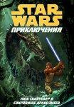 Обложка комикса Звездные Войны Приключения: Люк Скайуокер и Сокровища Дракозмеев