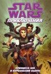 Обложка комикса Звездные Войны Приключения: Принцесса Лейя и Королевский Выкуп