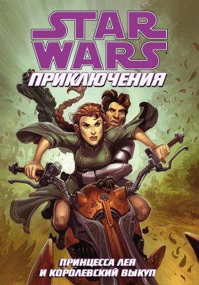 Серия комиксов Звездные Войны Приключения: Принцесса Лейя и Королевский Выкуп