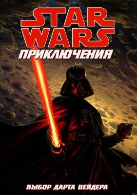 Серия комиксов Звездные Войны Приключения: Выбор Дарта Вейдера