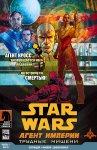 Обложка комикса Звездные Войны: Агент Империи - Трудные Мишени №1