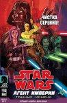Обложка комикса Звездные Войны: Агент Империи - Трудные Мишени №2