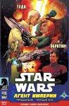 Обложка комикса Звездные Войны: Агент Империи - Трудные Мишени №3