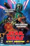 Обложка комикса Звездные Войны: Агент Империи - Трудные Мишени №4
