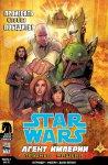 Обложка комикса Звездные Войны: Агент Империи - Трудные Мишени №5
