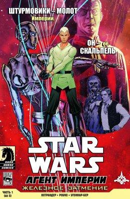 Серия комиксов Звездные Войны: Агент Империи - Железное Затмение