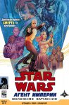 Обложка комикса Звездные Войны: Агент Империи - Железное Затмение №2