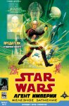 Обложка комикса Звездные Войны: Агент Империи - Железное Затмение №3