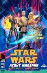 Обложка комикса Звездные Войны: Агент Империи - Железное Затмение №5