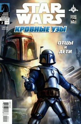Серия комиксов Звездные Войны: Кровные Узы №2