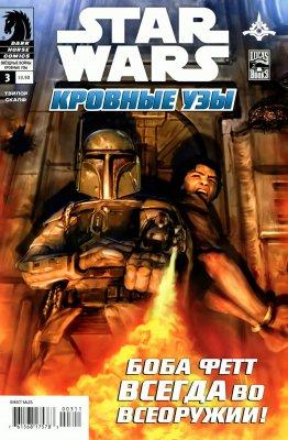 Серия комиксов Звездные Войны: Кровные Узы №3