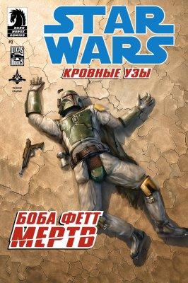 Серия комиксов Звездные Войны: Кровные Узы - Боба Фетт Мертв