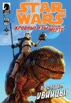 Обложка комикса Звездные Войны: Кровные Узы - Боба Фетт Мертв №2