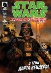 Обложка комикса Звездные Войны: Кровные Узы - Боба Фетт Мертв №3
