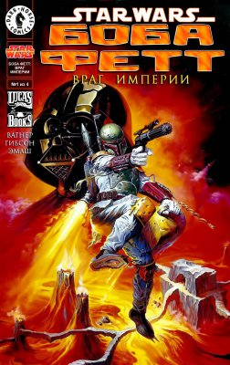 Серия комиксов Звездные Войны: Бобба Фетт: Враг Империи
