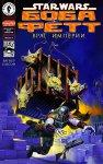 Обложка комикса Звездные Войны: Бобба Фетт: Враг Империи №2