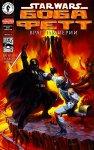 Обложка комикса Звездные Войны: Бобба Фетт: Враг Империи №4