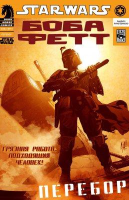 Серия комиксов Звездные Войны: Боба Фетт: Перебор