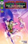 Обложка комикса Звездные Войны: Боба Фетт: Два Реактивных Разрушителя