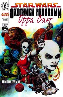 Серия комиксов Звездные Войны: Охотники за Головами: Орра Синг