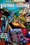 Обложка комикса Звездные Войны: Охотники за Головами: Кеникс Кил