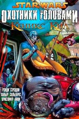 Серия комиксов Звездные Войны: Охотники за Головами: Кеникс Кил