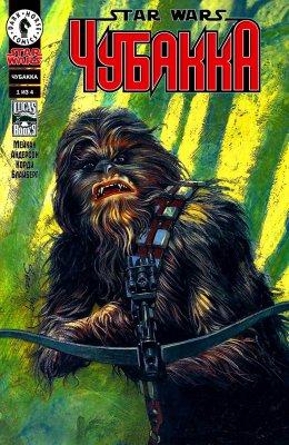Серия комиксов Звездные Войны: Чубакка №1