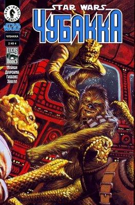 Серия комиксов Звездные Войны: Чубакка №2