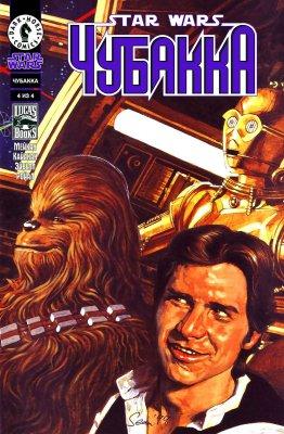 Серия комиксов Звездные Войны: Чубакка №4