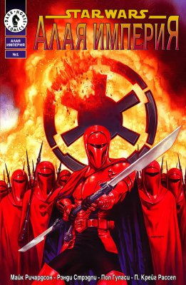 Серия комиксов Звездные Войны: Алая Империя