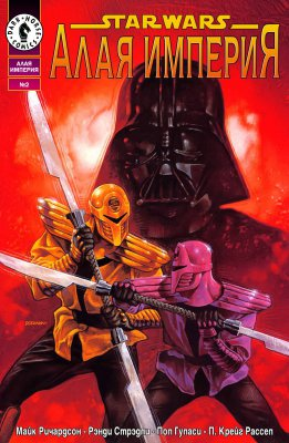 Серия комиксов Звездные Войны: Алая Империя №2