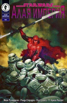 Серия комиксов Звездные Войны: Алая Империя №3