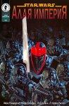 Обложка комикса Звездные Войны: Алая Империя №5
