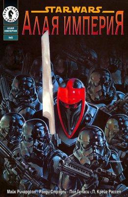 Серия комиксов Звездные Войны: Алая Империя №5