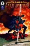 Обложка комикса Звездные Войны: Алая Империя №6