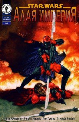 Серия комиксов Звездные Войны: Алая Империя №6
