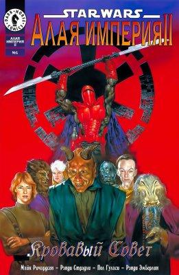 Серия комиксов Звездные Войны: Алая Империя: Кровавый Совет