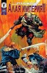 Star Wars: Crimson Empire II: Council Of Blood #2