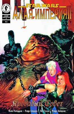 Серия комиксов Звездные Войны: Алая Империя: Кровавый Совет №3