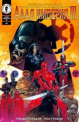 Серия комиксов Звездные Войны: Алая Империя III - Затерянная Империя