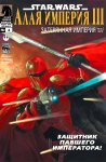 Обложка комикса Звездные Войны: Алая Империя III - Затерянная Империя №2