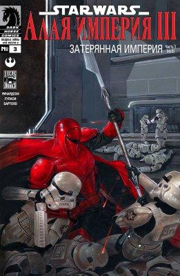 Серия комиксов Звездные Войны: Алая Империя III - Затерянная Империя №3