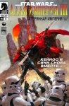 Обложка комикса Звездные Войны: Алая Империя III - Затерянная Империя №5