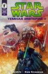 Обложка комикса Звездные Войны: Темная Империя II №1