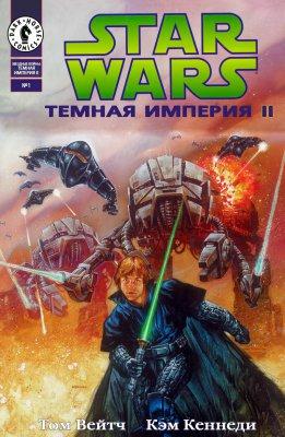Серия комиксов Звездные Войны: Темная Империя II