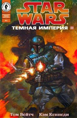Серия комиксов Звездные Войны: Темная Империя II №2