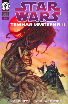 Серия комиксов Звездные Войны: Темная Империя II №3