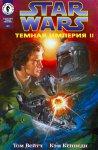 Обложка комикса Звездные Войны: Темная Империя II №4