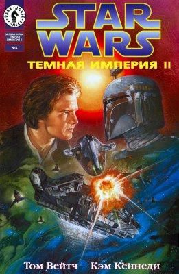 Серия комиксов Звездные Войны: Темная Империя II №4